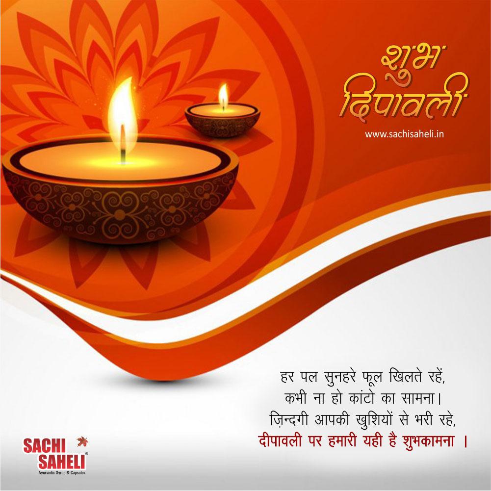 Happy Diwali Diwali 2017 Diwali Greetings Diwali Wishes Diwali