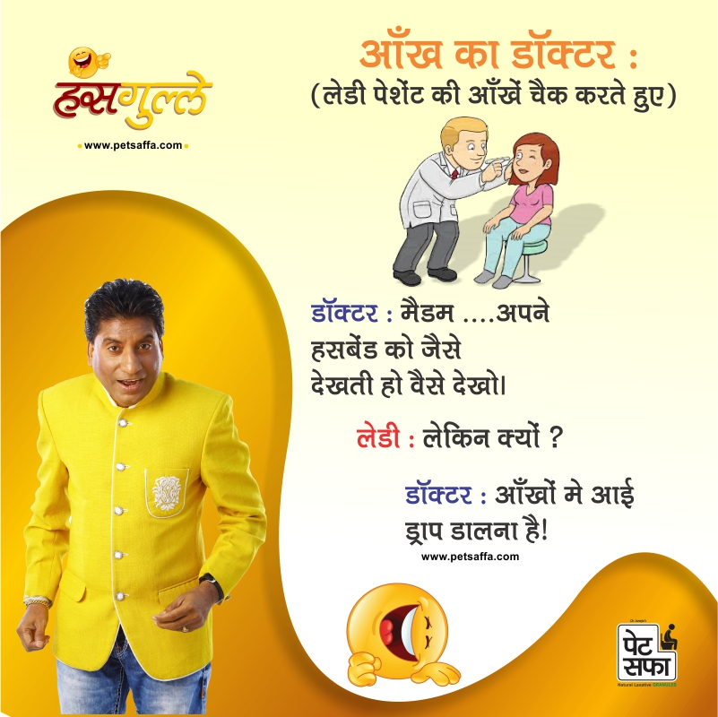 Hindi Funny Jokes, Chutkule, Funny SMS Jokes, Whatspp