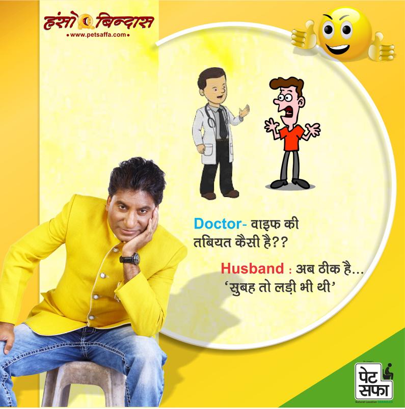 Hindi Jokes: Very Funny Jokes In Hindi, Hindi Chutkule