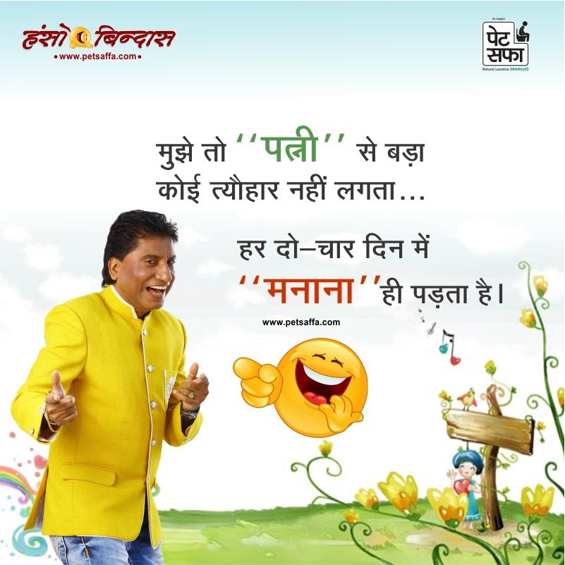 Hindi Funny Jokes-Raju Shrivastav Jokes-Petsaffa Jokes-Pati Patni Jokes-Husband Wife Jokes-Friends Jokes-Police Jokes-Girlfriend Jokes-Doctor Jokes In Hindi (20)