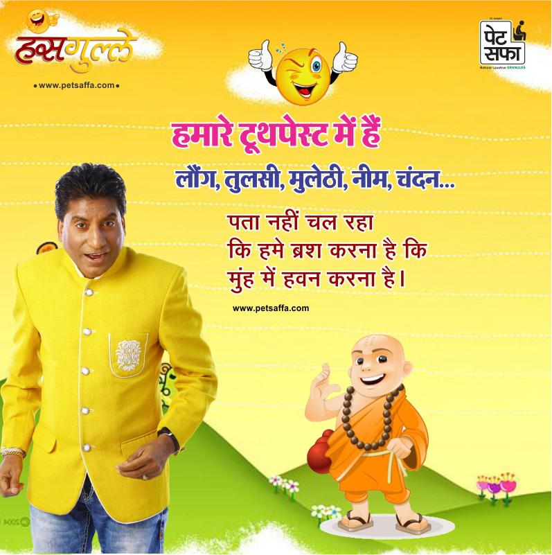 Hindi Funny Jokes-Raju Shrivastav Jokes-Petsaffa Jokes-Pati Patni Jokes-Husband Wife Jokes-Friends Jokes-Police Jokes-Girlfriend Jokes-Doctor Jokes In Hindi (21)