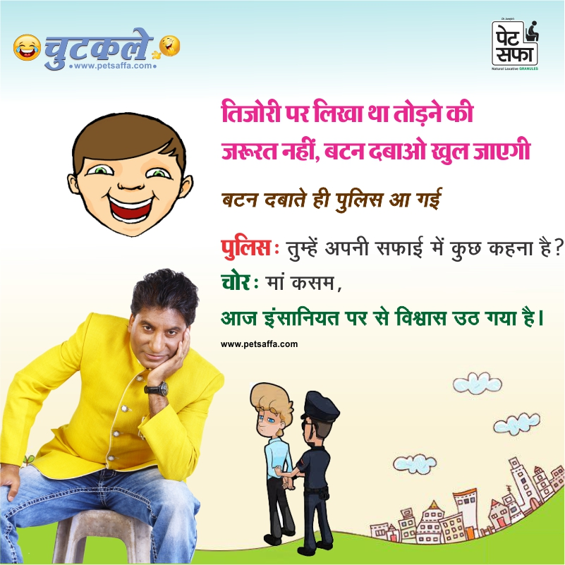 Hindi Funny Jokes-Raju Shrivastav Jokes-Petsaffa Jokes-Pati Patni Jokes-Husband Wife Jokes-Friends Jokes-Police Jokes-Girlfriend Jokes-Doctor Jokes In Hindi (24)