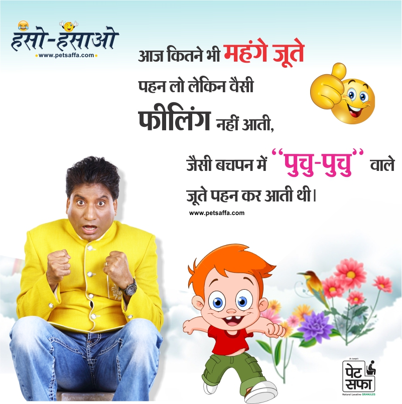 Hindi Funny Jokes-Raju Shrivastav Jokes-Petsaffa Jokes-Pati Patni Jokes-Husband Wife Jokes-Friends Jokes-Police Jokes-Girlfriend Jokes-Doctor Jokes In Hindi (25)