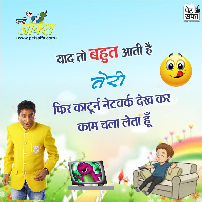 Hindi Funny Jokes-Raju Shrivastav Jokes-Petsaffa Jokes-Pati Patni Jokes-Husband Wife Jokes-Friends Jokes-Police Jokes-Girlfriend Jokes-Doctor Jokes In Hindi (27)