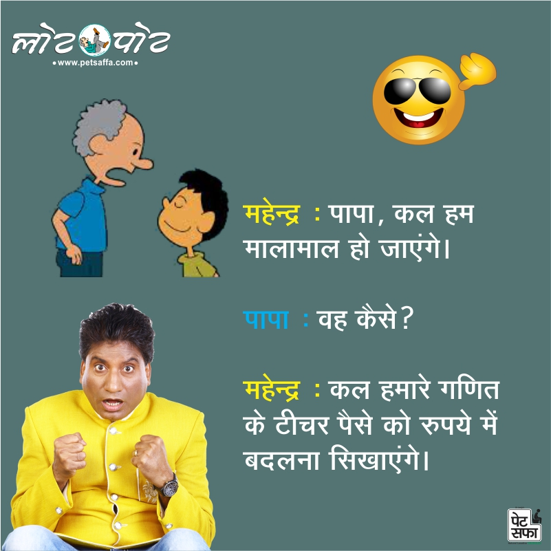 Pati Patni Jokes-Majedar Jokes-Doctor Patient Jokes-Hindi Jokes-Teacher Student Jokes-Jokes In Hindi-Best Jokes In Hindi-Images For Jokes In Hindi-Whatsapp Jokes-Rajushrivastav Jokes-Petsaffa Jokes (13)