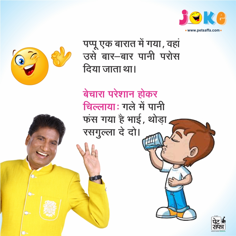 Pati Patni Jokes-Majedar Jokes-Doctor Patient Jokes-Hindi Jokes-Teacher Student Jokes-Jokes In Hindi-Best Jokes In Hindi-Images For Jokes In Hindi-Whatsapp Jokes-Rajushrivastav Jokes-Petsaffa Jokes (18)