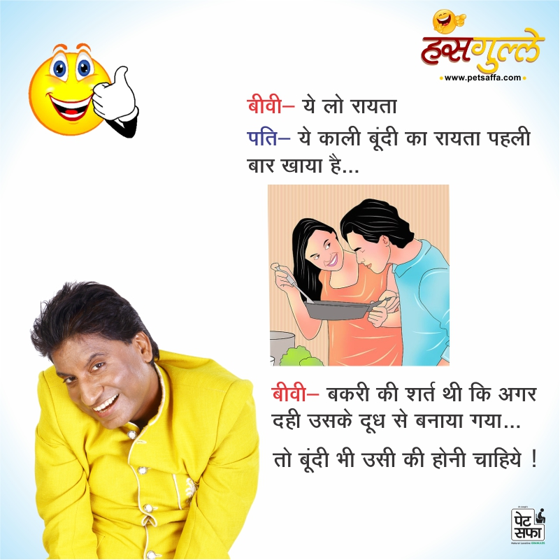 Pati Patni Jokes-Majedar Jokes-Doctor Patient Jokes-Hindi Jokes-Teacher Student Jokes-Jokes In Hindi-Best Jokes In Hindi-Images For Jokes In Hindi-Whatsapp Jokes-Rajushrivastav Jokes-Petsaffa Jokes (19)