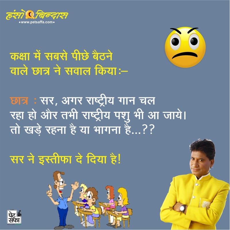 Pati Patni Jokes-Majedar Jokes-Doctor Patient Jokes-Hindi Jokes-Teacher Student Jokes-Jokes In Hindi-Best Jokes In Hindi-Images For Jokes In Hindi-Whatsapp Jokes-Rajushrivastav Jokes-Petsaffa Jokes (20)