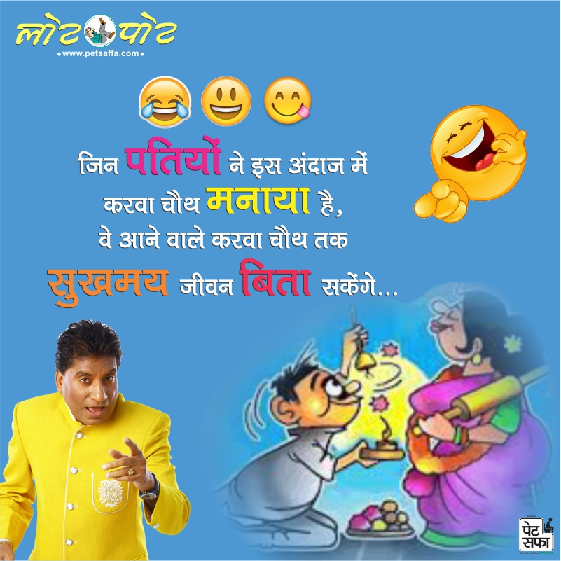 Pati Patni Jokes-Majedar Jokes-Doctor Patient Jokes-Hindi Jokes-Teacher Student Jokes-Jokes In Hindi-Best Jokes In Hindi-Images For Jokes In Hindi-Whatsapp Jokes-Rajushrivastav Jokes-Petsaffa Jokes (22)