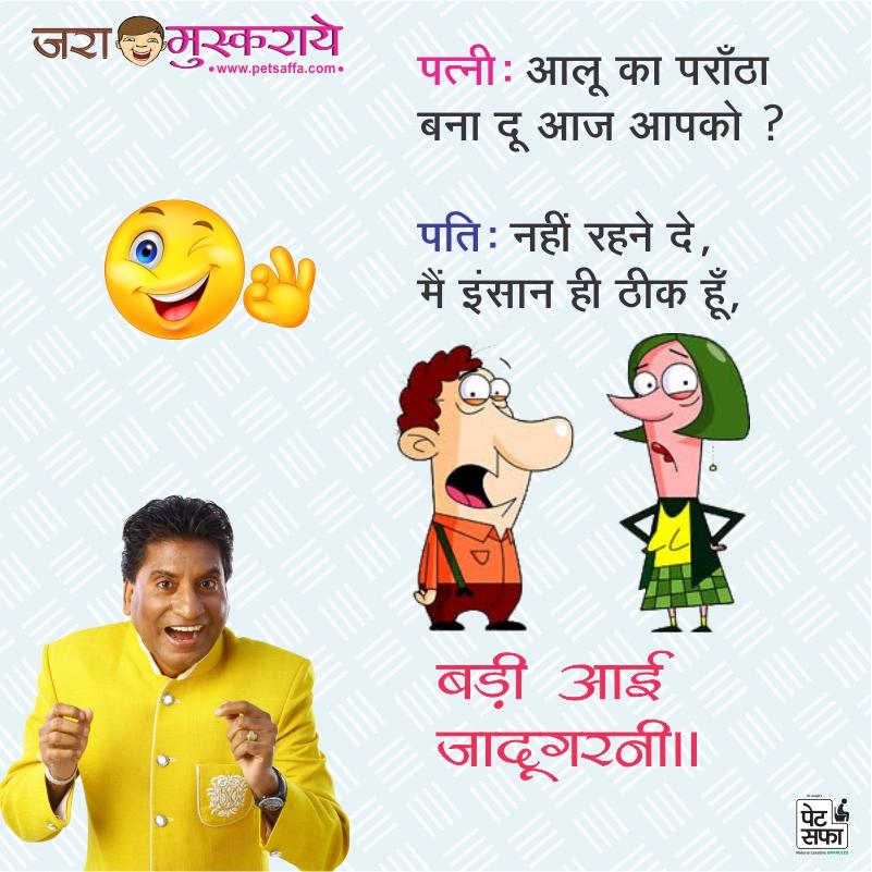 Pati Patni Jokes-Majedar Jokes-Doctor Patient Jokes-Hindi Jokes-Teacher Student Jokes-Jokes In Hindi-Best Jokes In Hindi-Images For Jokes In Hindi-Whatsapp Jokes-Rajushrivastav Jokes-Petsaffa Jokes (28)