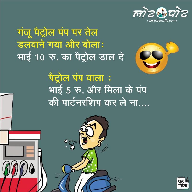 Pati Patni Jokes-Majedar Jokes-Doctor Patient Jokes-Hindi Jokes-Teacher Student Jokes-Jokes In Hindi-Best Jokes In Hindi-Images For Jokes In Hindi-Whatsapp Jokes-Rajushrivastav Jokes-Petsaffa Jokes (29)