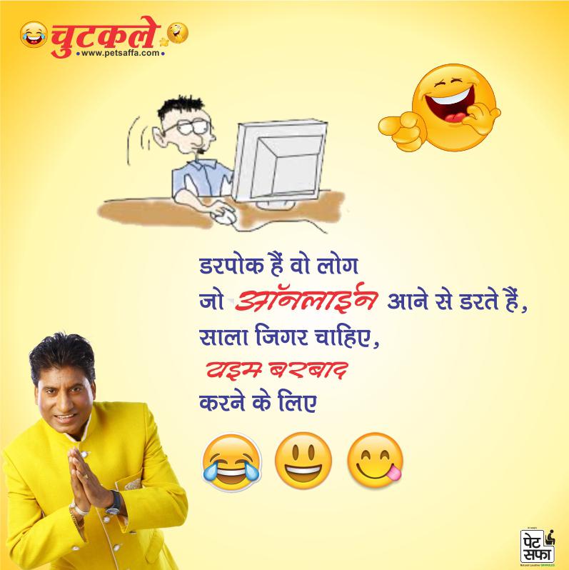 Pati Patni Jokes-Majedar Jokes-Doctor Patient Jokes-Hindi Jokes-Teacher Student Jokes-Jokes In Hindi-Best Jokes In Hindi-Images For Jokes In Hindi-Whatsapp Jokes-Rajushrivastav Jokes-Petsaffa Jokes (34)
