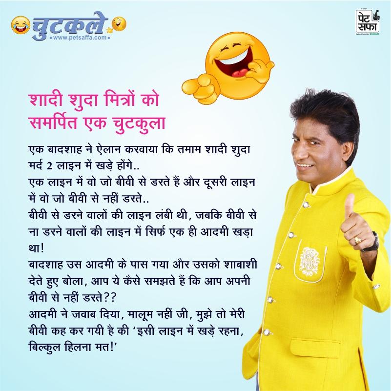 Pati Patni Jokes-Majedar Jokes-Doctor Patient Jokes-Hindi Jokes-Teacher Student Jokes-Jokes In Hindi-Best Jokes In Hindi-Images For Jokes In Hindi-Whatsapp Jokes-Rajushrivastav Jokes-Petsaffa Jokes (35)