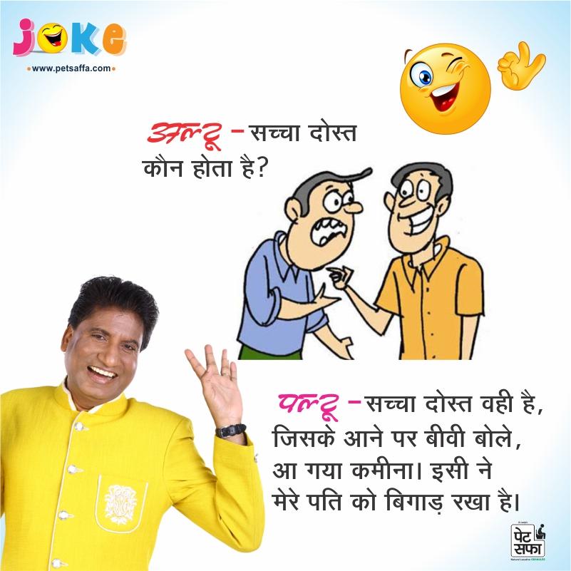 Funny Jokes For Facebook, Whatsapp : Hindi Jokes 2017