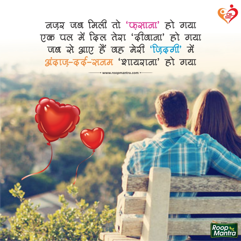 Romantic Shayari-Shayari In Hindi-Love Shayari-Sad Shayari-Yakkuu Shayari-Best Shayari Images-Shayari For Whatsapp-Shayari For Girlfriend-Images For Hindi Shayari-Hindi Shayari (20)