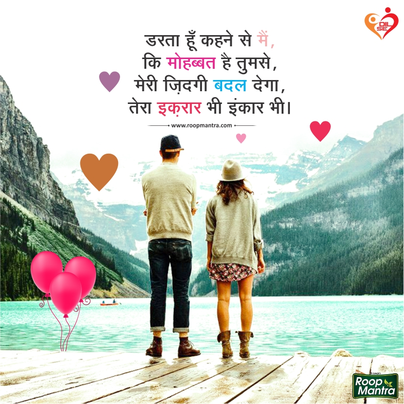 Romantic Shayari-Shayari In Hindi-Love Shayari-Sad Shayari-Yakkuu Shayari-Best Shayari Images-Shayari For Whatsapp-Shayari For Girlfriend-Images For Hindi Shayari-Hindi Shayari (21)