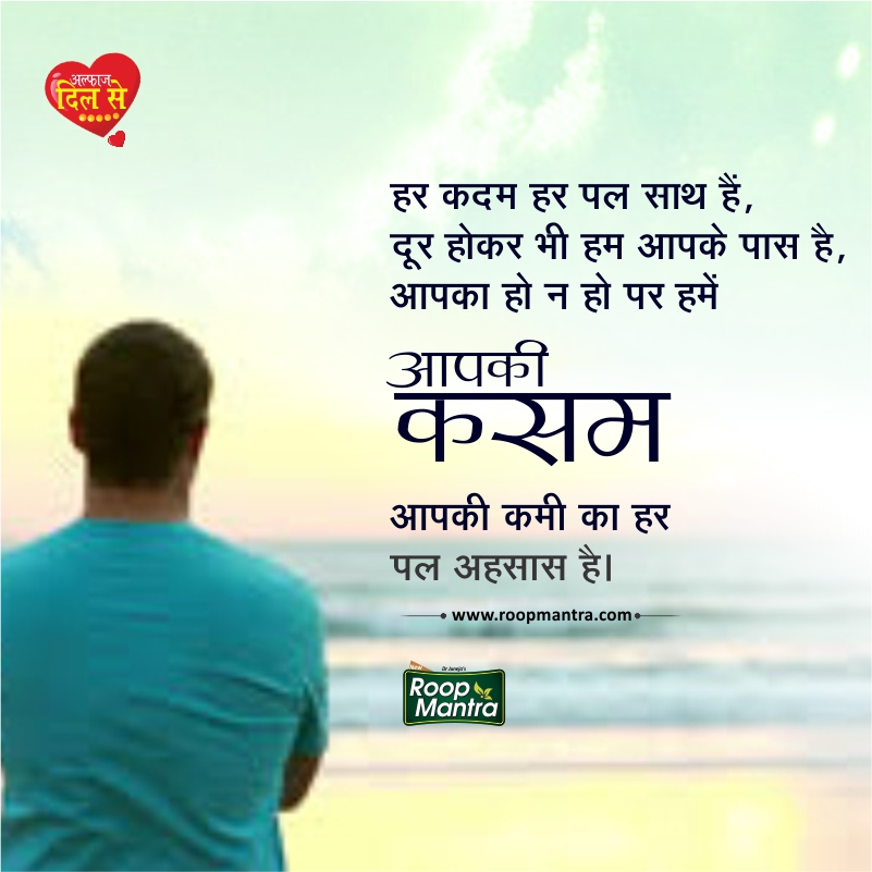 Romantic Shayari-Shayari In Hindi-Love Shayari-Sad Shayari-Yakkuu Shayari-Best Shayari Images-Shayari For Whatsapp-Shayari For Girlfriend-Images For Hindi Shayari-Hindi Shayari (23)