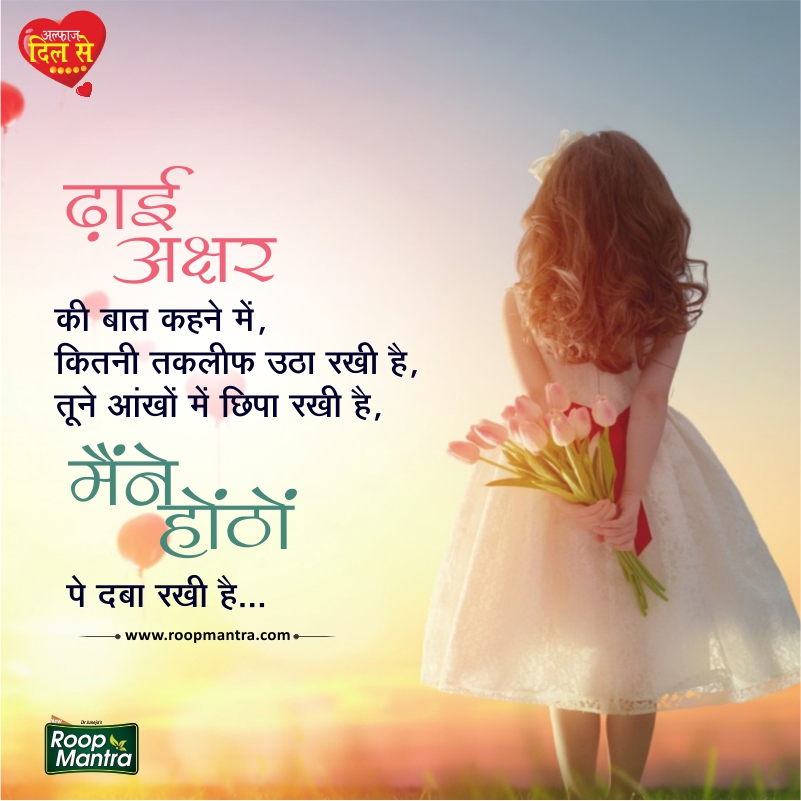 Romantic Shayari-Shayari In Hindi-Love Shayari-Sad Shayari-Yakkuu Shayari-Best Shayari Images-Shayari For Whatsapp-Shayari For Girlfriend-Images For Hindi Shayari-Hindi Shayari (24)