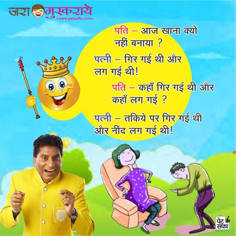 Mast Jokes In Hindi On Husband Wife, Dosti