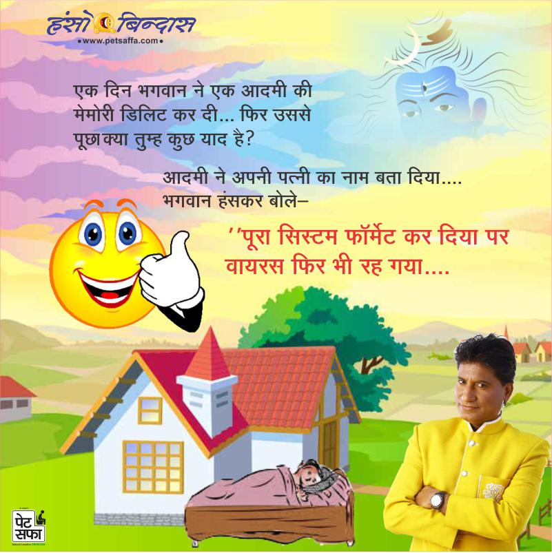 Hindi Jokes: Funny Jokes, Hindi Chutkule