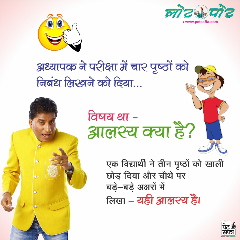 Image of: Pictures Hindi Funny Jokesraju Shrivastav Jokespetsaffa Jokespati Patni Jokes Husband Youtube Hindi Funny Jokesraju Shrivastav Jokespetsaffa Jokespati Patni