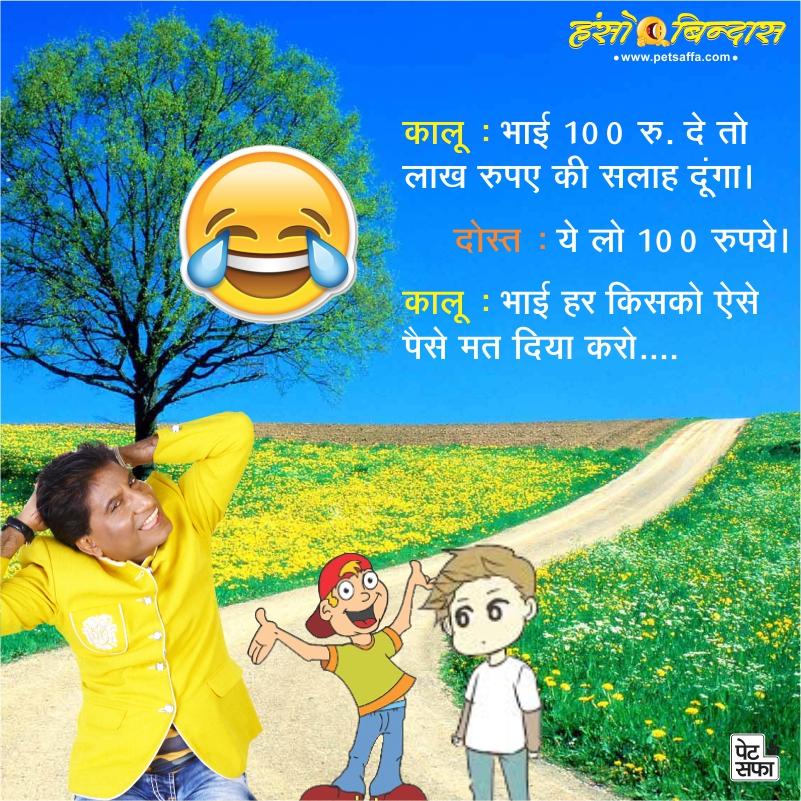 funny jokes  whatsapp hindi jokes