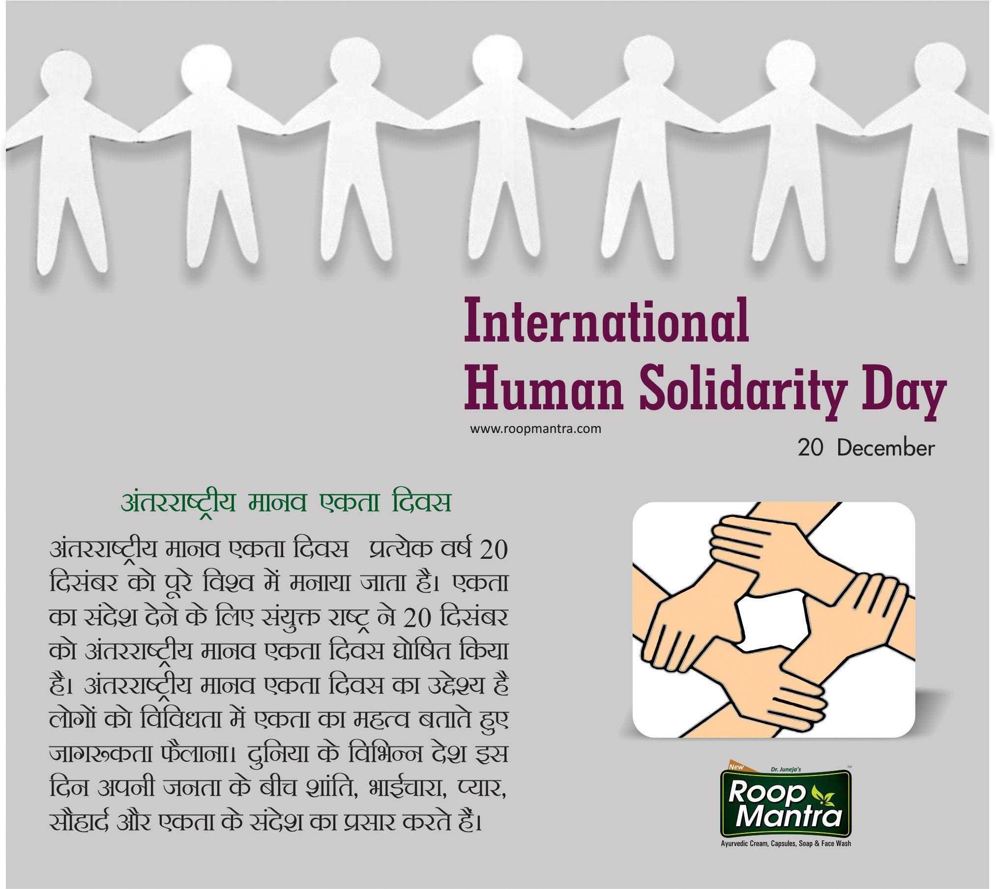 International Human Solidarity Day 2017