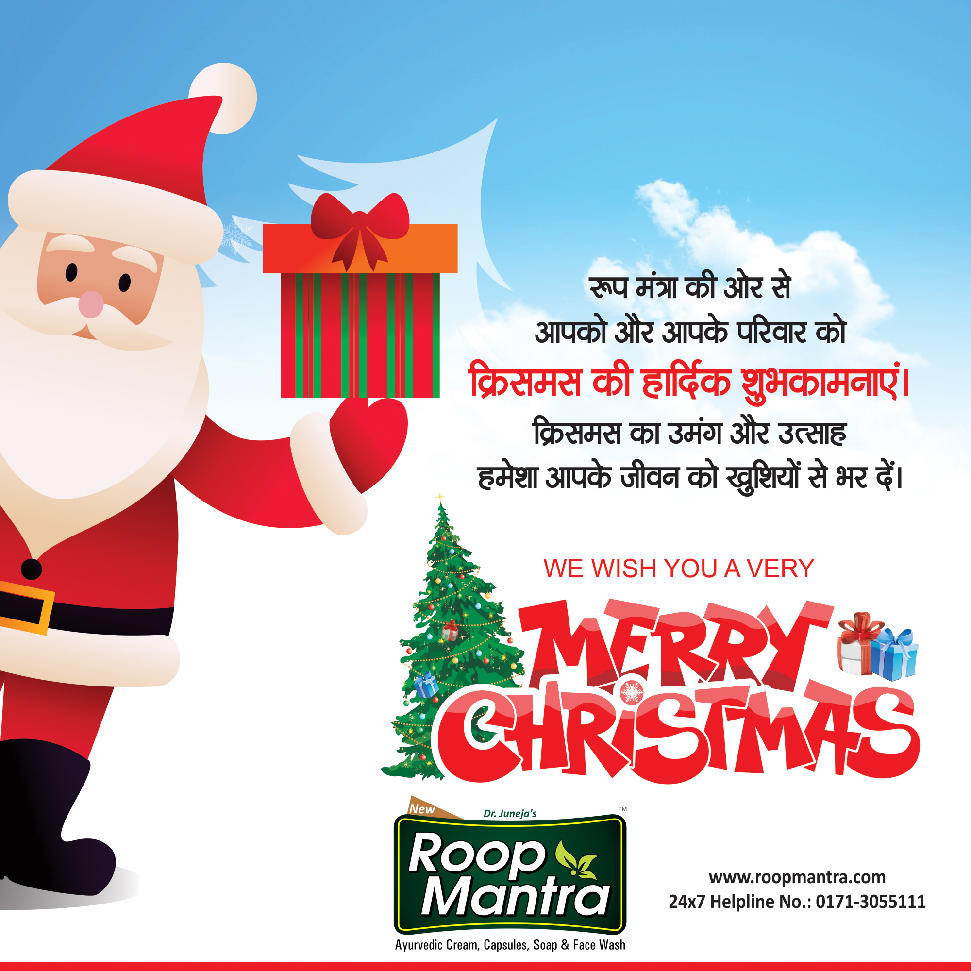 Merry Christmas   Dr Ortho Ayurvedic Oil Capsules 25 December 2017 Yakkuu