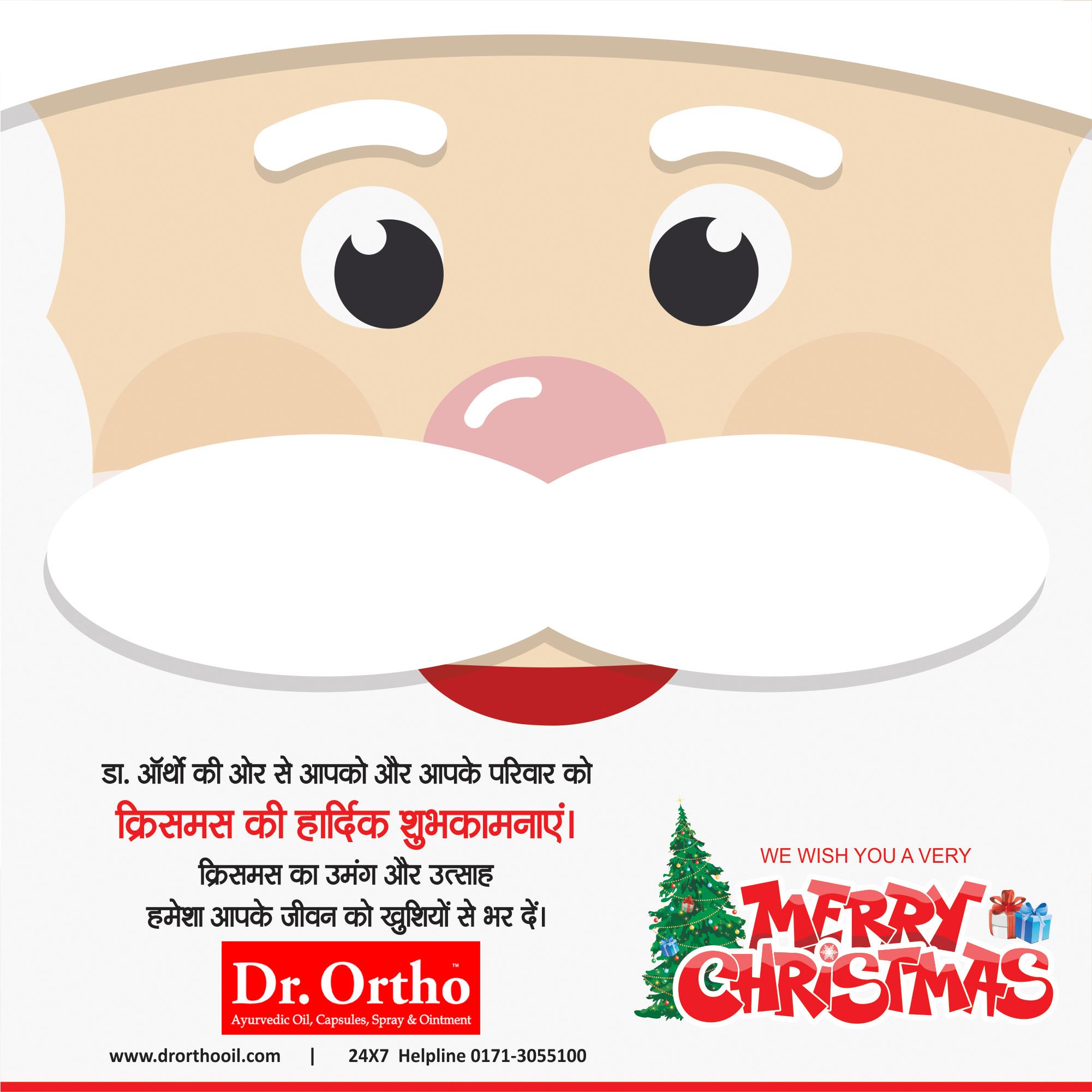 Merry Christmas   Dr Ortho Ayurvedic Oil Capsules 25 December 2017 Yakkuu