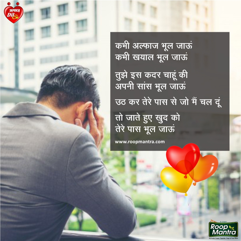 Romantic Shayari-Shayari In Hindi-Love Shayari-Sad Shayari-Yakkuu Shayari-Best Shayari Images-Shayari For Whatsapp-Shayari For Girlfriend-Images For Hindi Shayari-Shayari 2018 (12)
