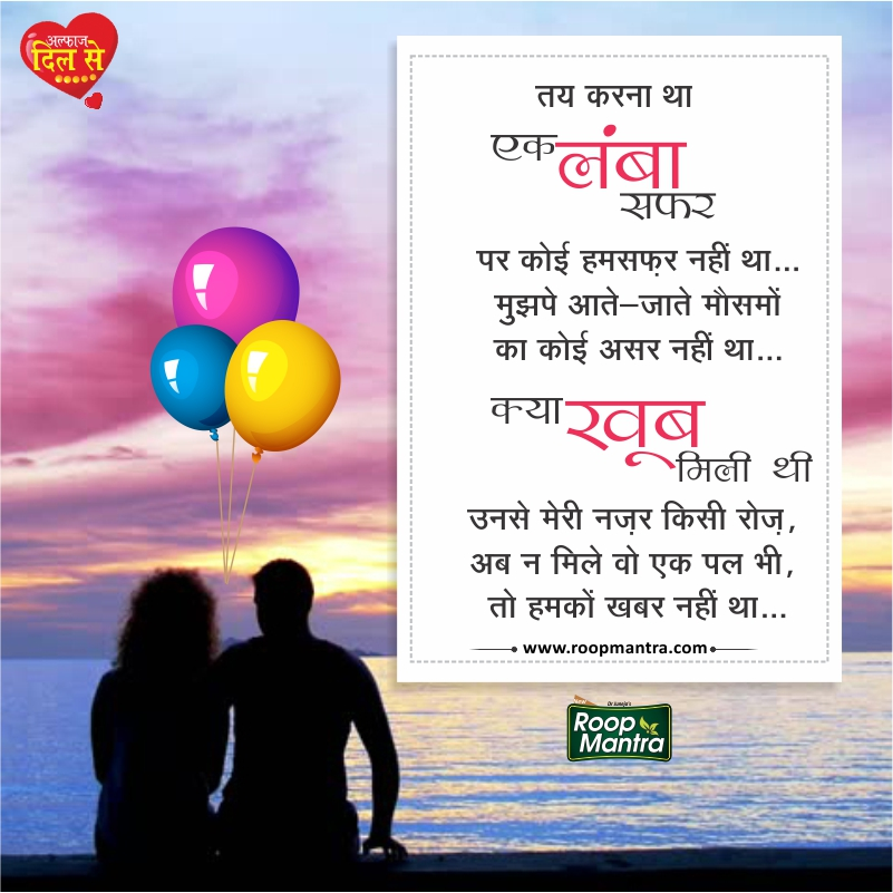 Romantic Shayari-Shayari In Hindi-Love Shayari-Sad Shayari-Yakkuu Shayari-Best Shayari Images-Shayari For Whatsapp-Shayari For Girlfriend-Images For Hindi Shayari-Shayari 2018 (12)