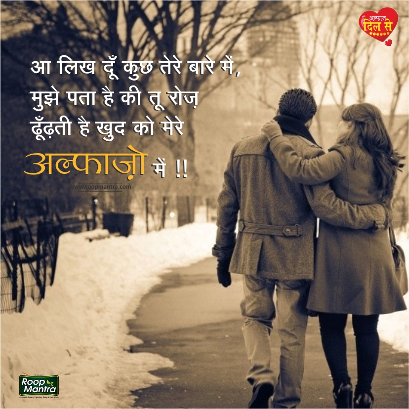 Romantic Shayari-Shayari In Hindi-Love Shayari-Sad Shayari-Yakkuu Shayari-Best Shayari Images-Shayari For Whatsapp-Shayari For Girlfriend-Images For Hindi Shayari-Shayari 2018 (13)