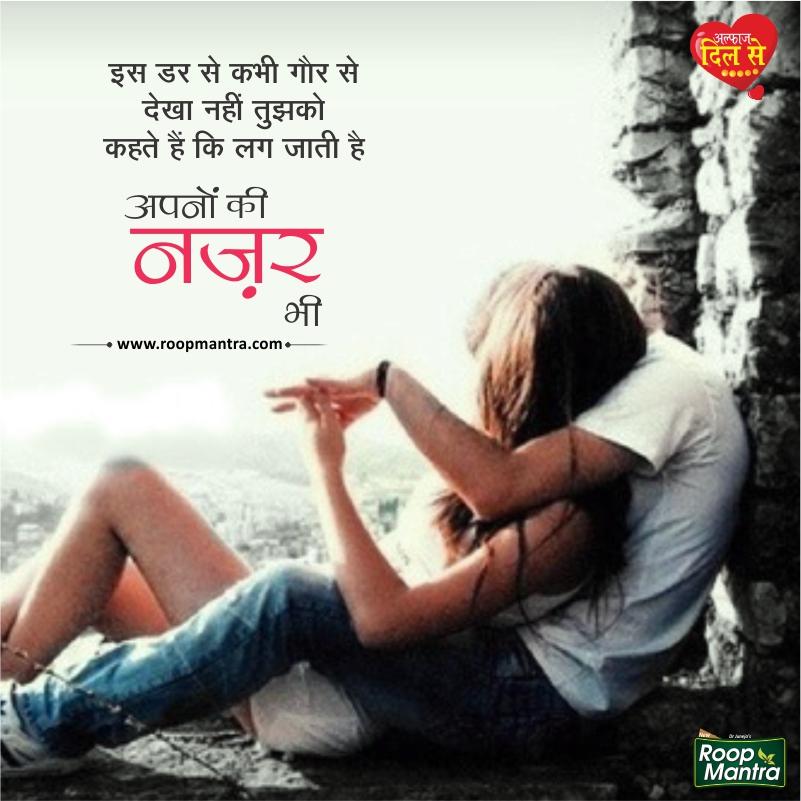 Romantic Shayari-Shayari In Hindi-Love Shayari-Sad Shayari-Yakkuu Shayari-Best Shayari Images-Shayari For Whatsapp-Shayari For Girlfriend-Images For Hindi Shayari-Shayari 2018 (13)