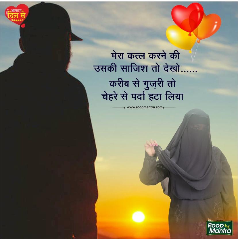 Romantic Shayari-Shayari In Hindi-Love Shayari-Sad Shayari-Yakkuu Shayari-Best Shayari Images-Shayari For Whatsapp-Shayari For Girlfriend-Images For Hindi Shayari-Shayari 2018 (14)