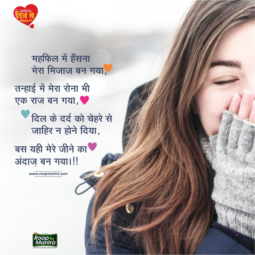 Romantic Shayari-Shayari In Hindi-Love Shayari-Sad Shayari-Yakkuu Shayari-Best Shayari Images-Shayari For Whatsapp-Shayari For Girlfriend-Images For Hindi Shayari-Shayari 2018 (15)