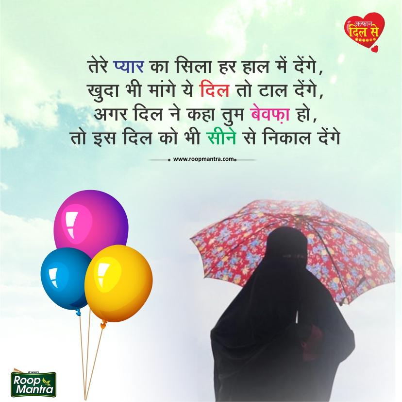 Romantic Shayari-Shayari In Hindi-Love Shayari-Sad Shayari-Yakkuu Shayari-Best Shayari Images-Shayari For Whatsapp-Shayari For Girlfriend-Images For Hindi Shayari-Shayari 2018 (15)