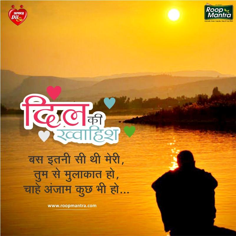Romantic Shayari-Shayari In Hindi-Love Shayari-Sad Shayari-Yakkuu Shayari-Best Shayari Images-Shayari For Whatsapp-Shayari For Girlfriend-Images For Hindi Shayari-Shayari 2018 (16)