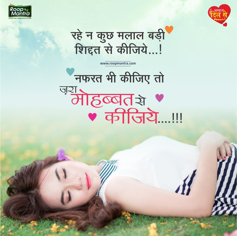 Romantic Shayari-Shayari In Hindi-Love Shayari-Sad Shayari-Yakkuu Shayari-Best Shayari Images-Shayari For Whatsapp-Shayari For Girlfriend-Images For Hindi Shayari-Shayari 2018 (18)