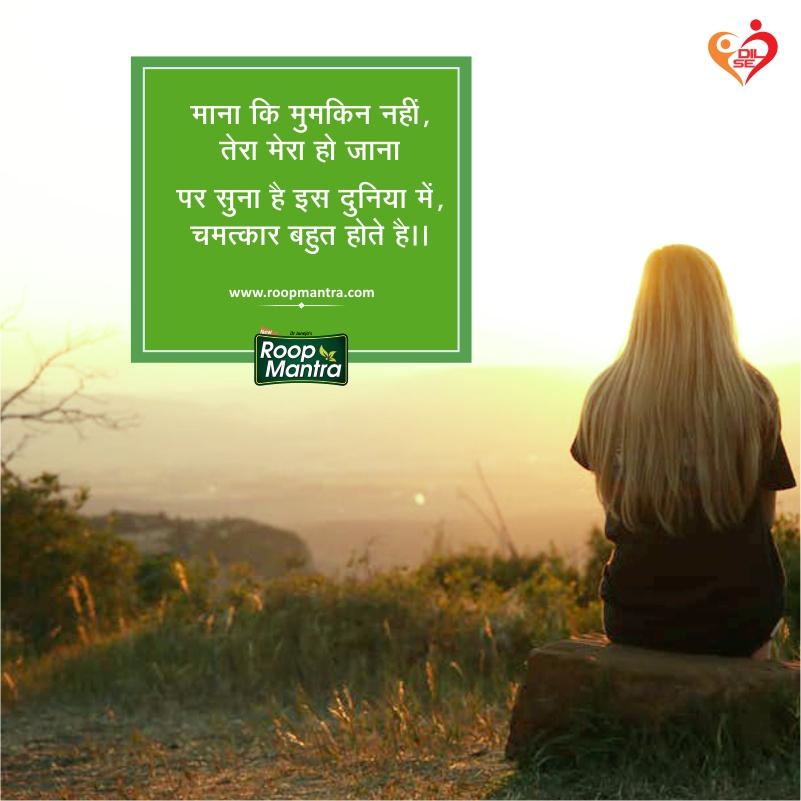 Romantic Shayari-Shayari In Hindi-Love Shayari-Sad Shayari-Yakkuu Shayari-Best Shayari Images-Shayari For Whatsapp-Shayari For Girlfriend-Images For Hindi Shayari-Shayari 2018 (18)