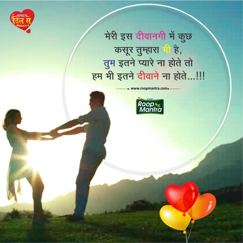 Romantic Shayari-Shayari In Hindi-Love Shayari-Sad Shayari-Yakkuu Shayari-Best Shayari Images-Shayari For Whatsapp-Shayari For Girlfriend-Images For Hindi Shayari-Shayari 2018 (19)