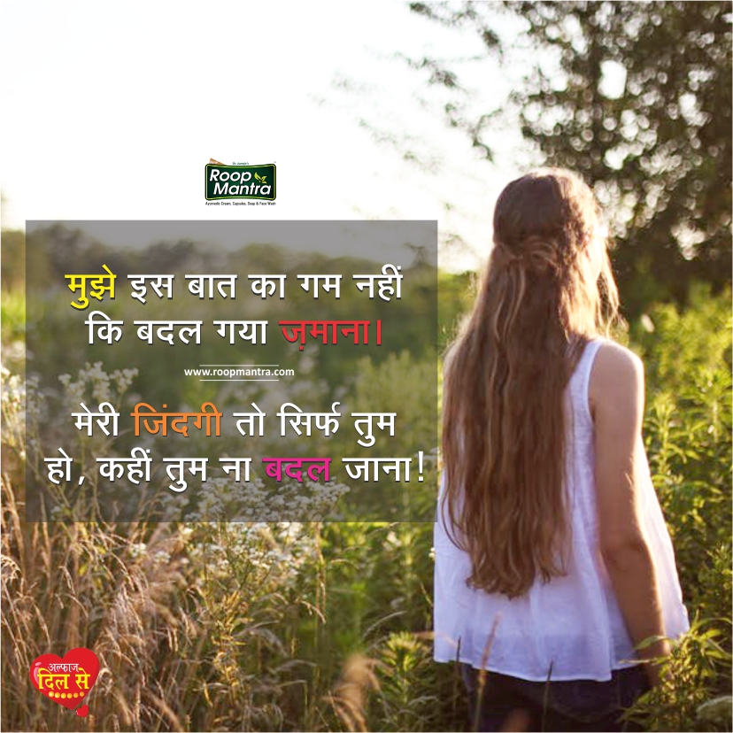 Romantic Shayari-Shayari In Hindi-Love Shayari-Sad Shayari-Yakkuu Shayari-Best Shayari Images-Shayari For Whatsapp-Shayari For Girlfriend-Images For Hindi Shayari-Shayari 2018 (20)