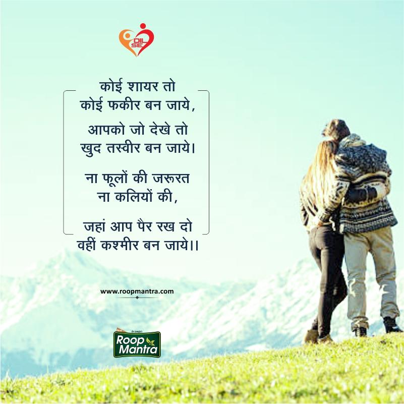 Romantic Shayari-Shayari In Hindi-Love Shayari-Sad Shayari-Yakkuu Shayari-Best Shayari Images-Shayari For Whatsapp-Shayari For Girlfriend-Images For Hindi Shayari-Shayari 2018 (20)