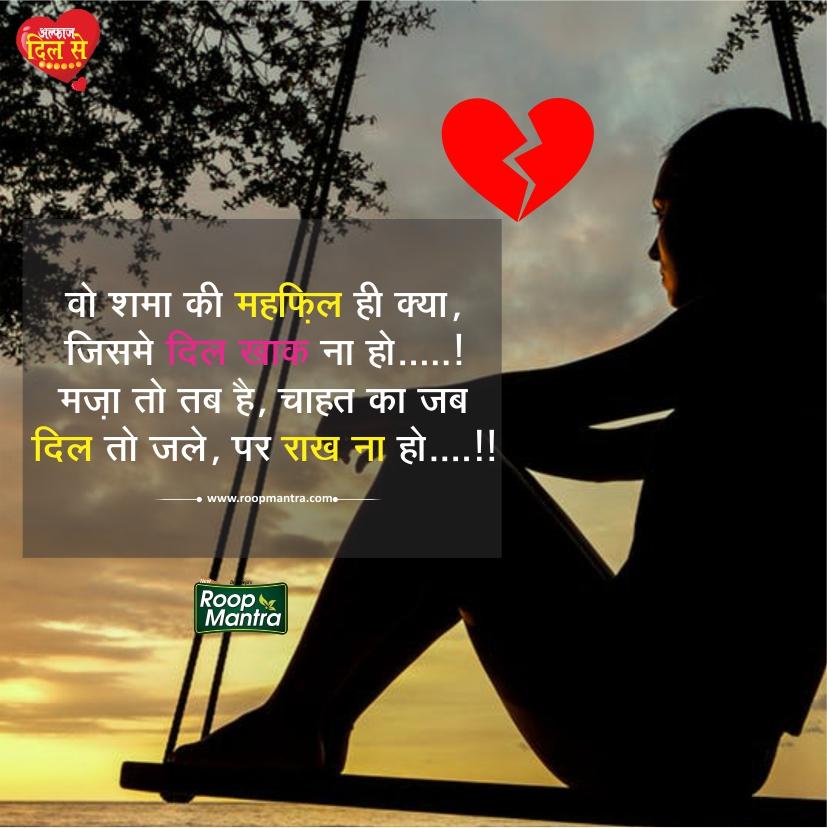 Romantic Shayari-Shayari In Hindi-Love Shayari-Sad Shayari-Yakkuu Shayari-Best Shayari Images-Shayari For Whatsapp-Shayari For Girlfriend-Images For Hindi Shayari-Shayari 2018 (22)