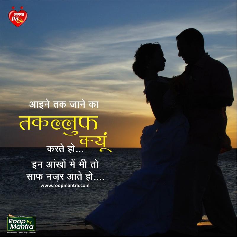Most Romantic Shayari Ever – Top 50 Love Shayari To
