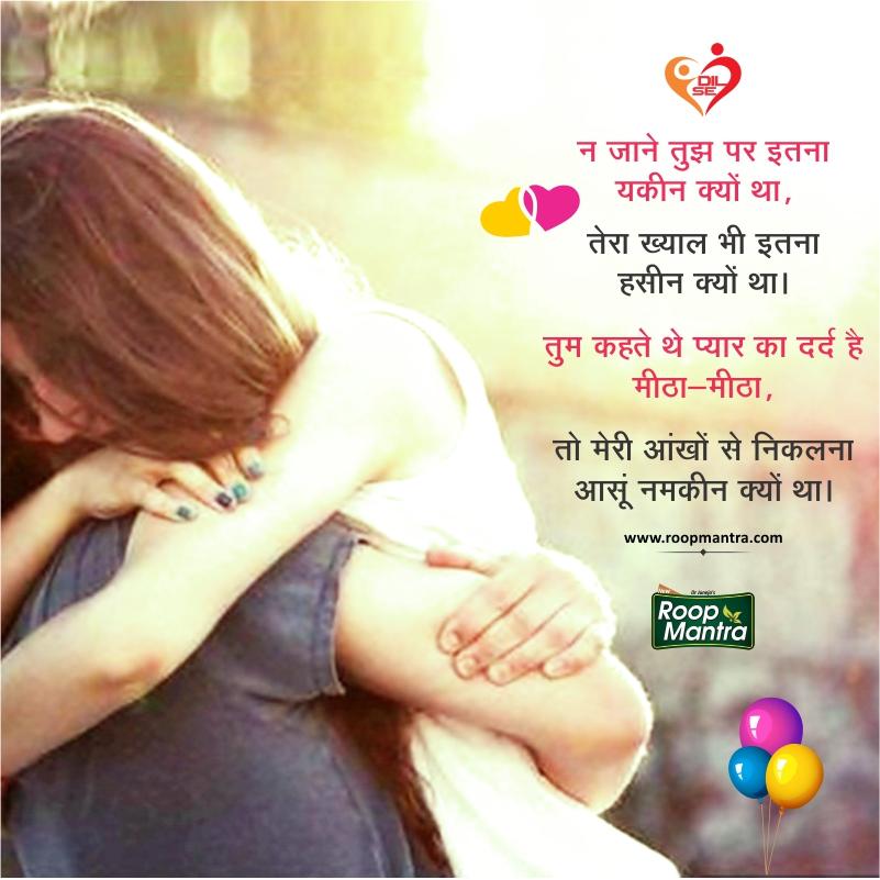 Romantic Shayari-Shayari In Hindi-Love Shayari-Sad Shayari-Yakkuu Shayari-Best Shayari Images-Shayari For Whatsapp-Shayari For Girlfriend-Images For Hindi Shayari-Shayari 2018 (23)