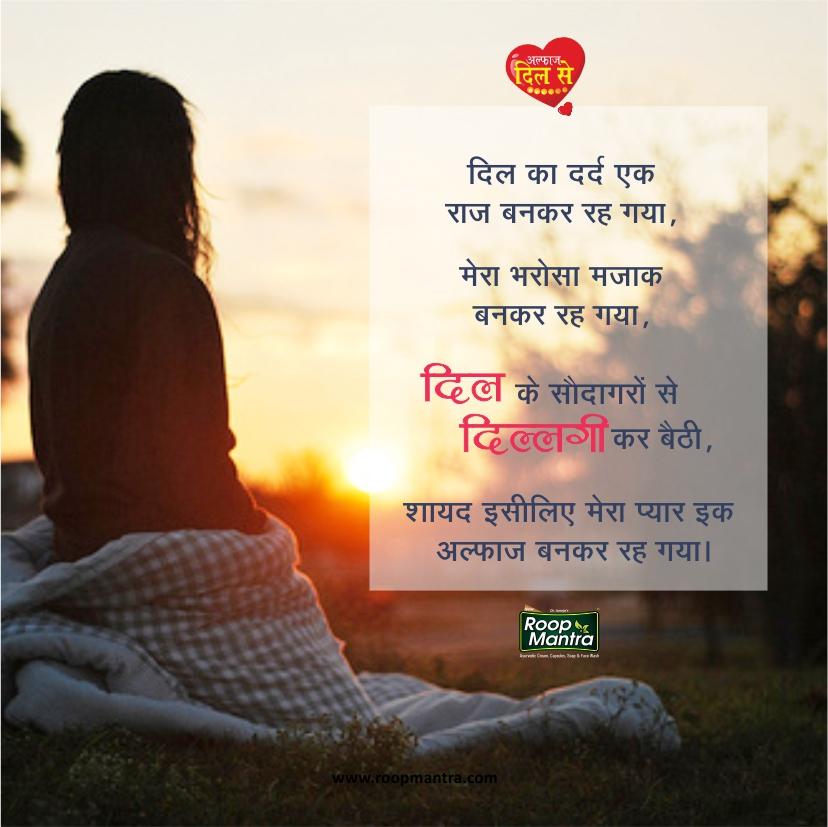 {Best} Hindi Shayari Dosti Image | Best Dosti Shayari 2018