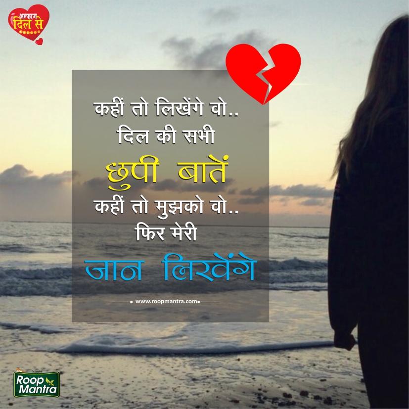 Romantic Shayari-Shayari In Hindi-Love Shayari-Sad Shayari-Yakkuu Shayari-Best Shayari Images-Shayari For Whatsapp-Shayari For Girlfriend-Images For Hindi Shayari-Shayari 2018 (26)