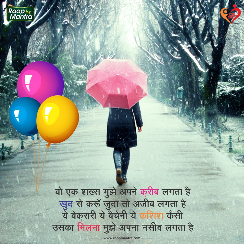 Romantic Shayari-Shayari In Hindi-Love Shayari-Sad Shayari-Yakkuu Shayari-Best Shayari Images-Shayari For Whatsapp-Shayari For Girlfriend-Images For Hindi Shayari-Shayari 2018 (27)