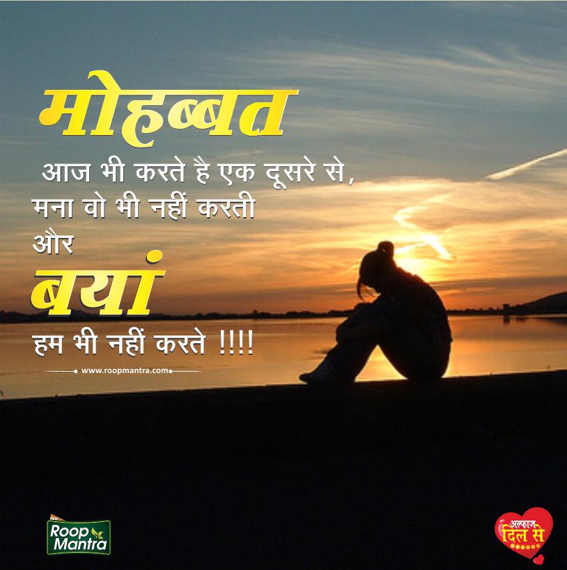 Romantic Shayari-Shayari In Hindi-Love Shayari-Sad Shayari-Yakkuu Shayari-Best Shayari Images-Shayari For Whatsapp-Shayari For Girlfriend-Images For Hindi Shayari-Shayari 2018 (28)