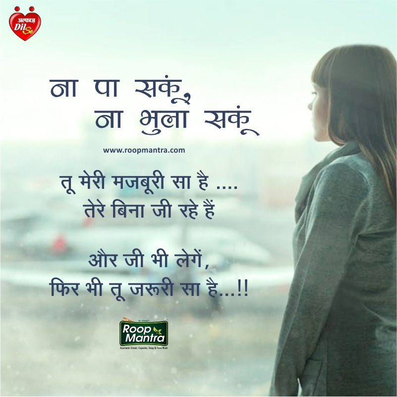 love shayari best love sms true love shayari 2018